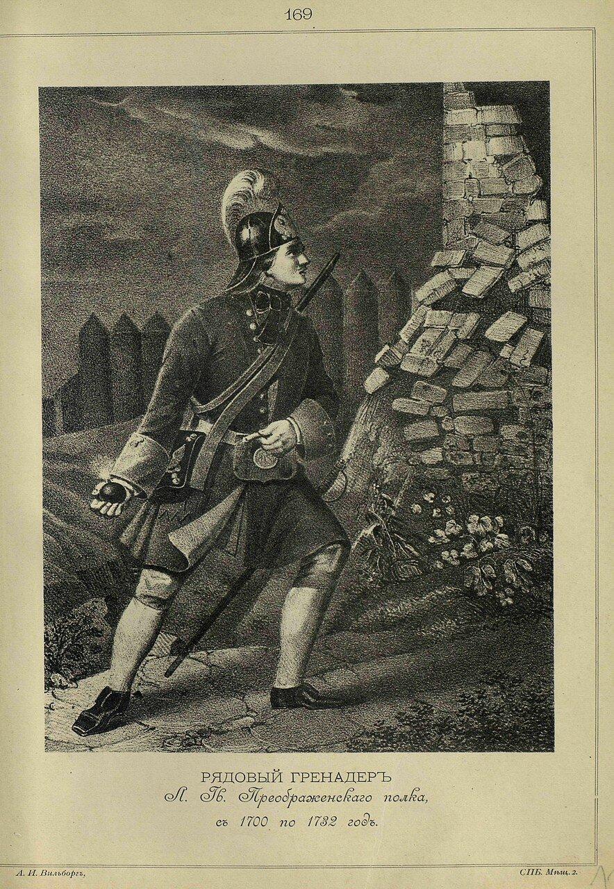 169. РЯДОВОЙ ГРЕНАДЕР Л.-Гв. Преображенского полка, с 1700 по 1732 год.