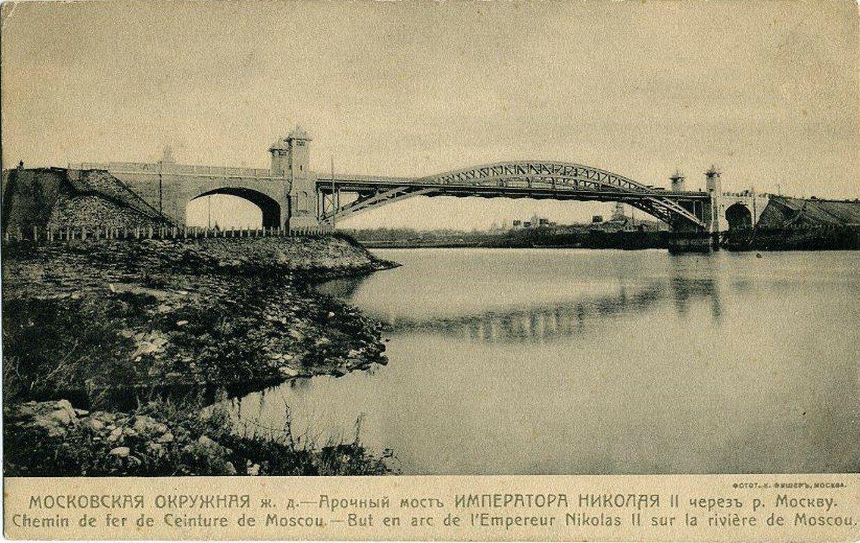 Московская окружная железная дорога. Арочный мост императора Николая II через реку Москву
