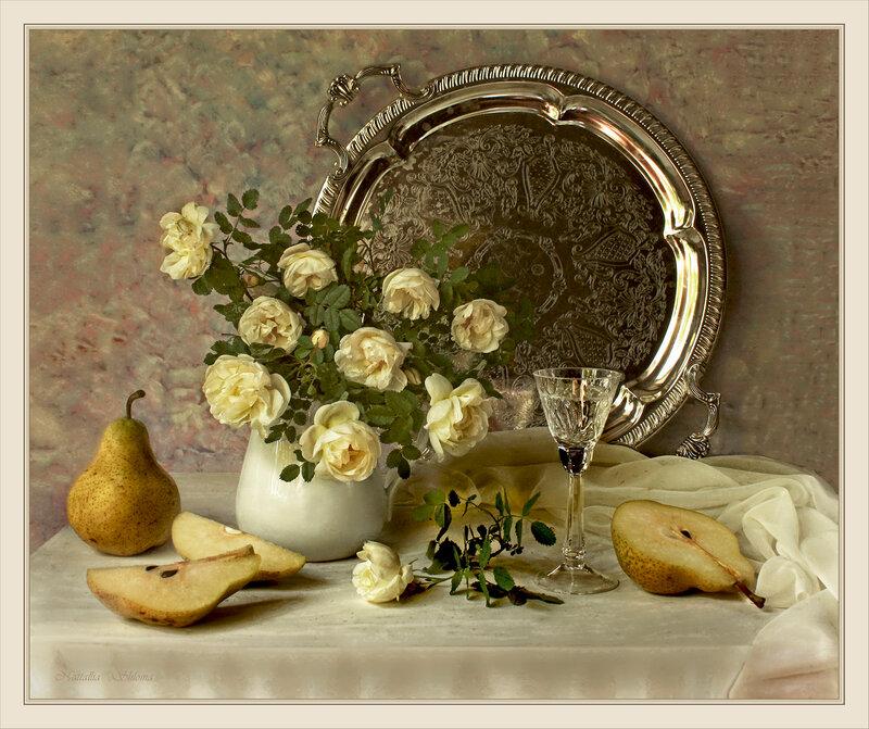 С белыми розами и жёлтыми грушами