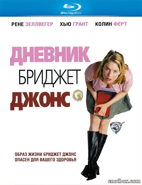 Дневник Бриджет Джонс / Bridget Jones's Diary (2001/BDRip/HDRip)
