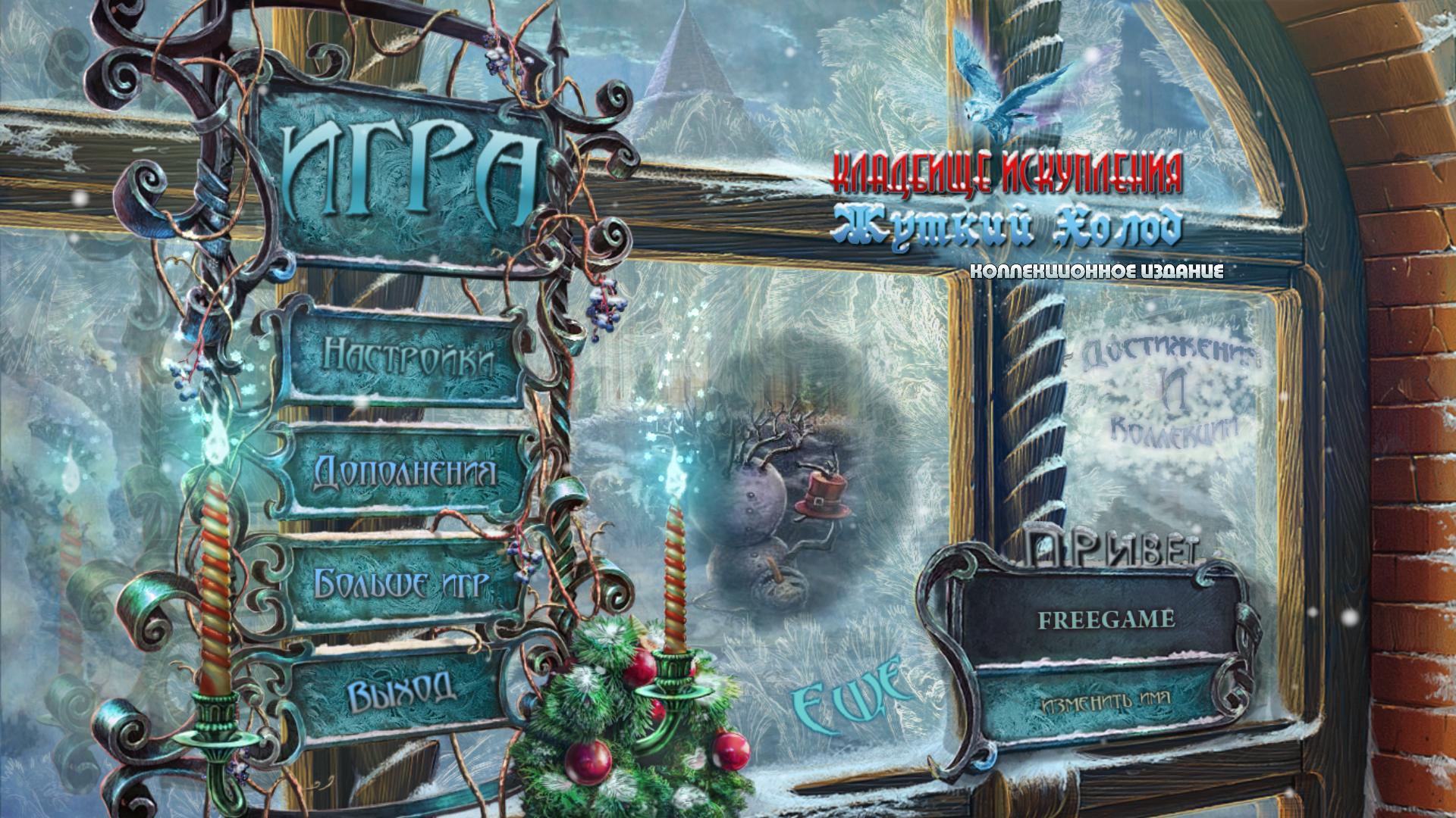 Кладбище искупления 5. Жуткий холод. Коллекционное издание | Redemption Cemetery 5: Bitter Frost CE (Rus)