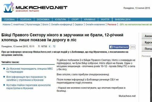 FireShot Screen Capture #2879 - 'Бійці Правого Сектору нікого в заручники не брали 12 річний хлопець лише показав їм дорогу в ліс II MUKACHEVO_NET' - www_mukachevo_net_ua_News_view_111416.jpg
