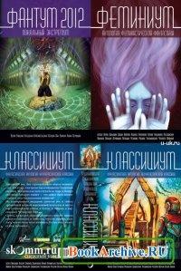 Книга Антологии. Снежный Ком (10 книг)