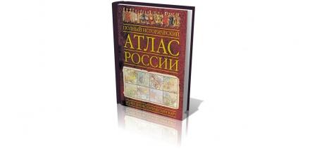 Книга «Полный исторический #атлас России» (2010) под редакцией К.А. Залесского. В книге содержится более 200 исторических карт, больш
