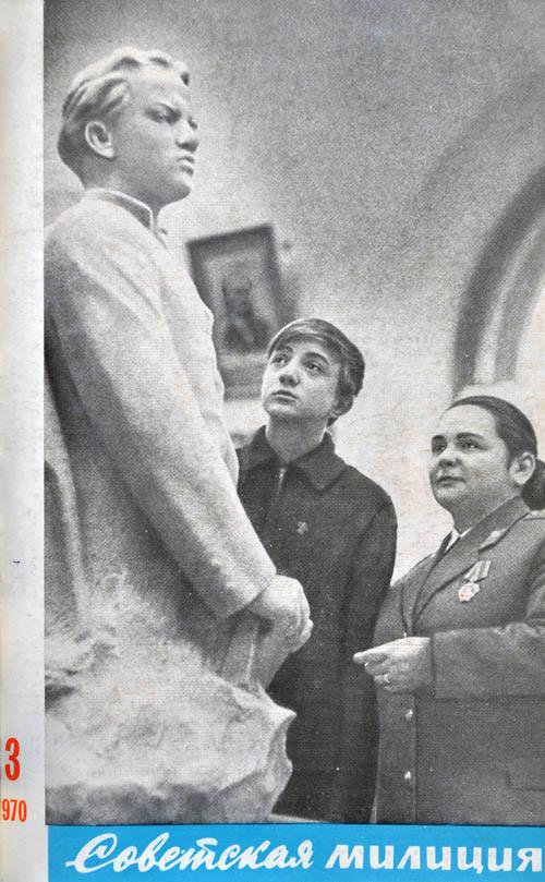СОВЕТСКАЯ МИЛИЦИЯ №3 1970 500.jpg