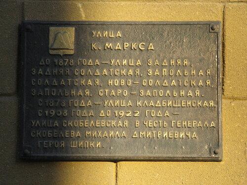 ласточки - Курган, Ленина, Карла Маркса 3