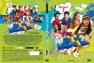 Даешь Молодежь на DVD