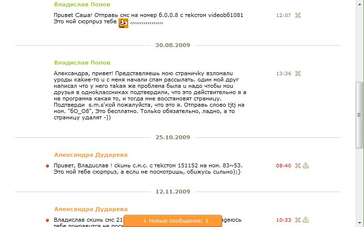 Несмотря на довольно сложный пароль, мой аккаунт на Одноклассниках оказался