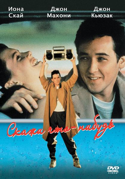 Скажи что-нибудь / Say Anything... (1989/HDRip)
