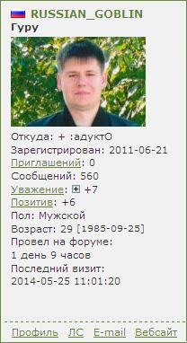 RUSSIAN_GOBLIN