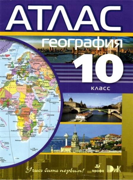 Книга Атлас География 10 класс
