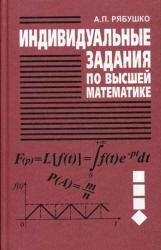 Книга Индивидуальные задания по высшей математике, Рябушко А.П., 2006