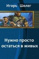 Книга Шелег Игорь - Нужно просто остаться в живых