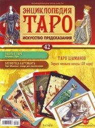 Журнал Энциклопедия Таро № 42