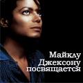 Майклу Джексону посвящается...