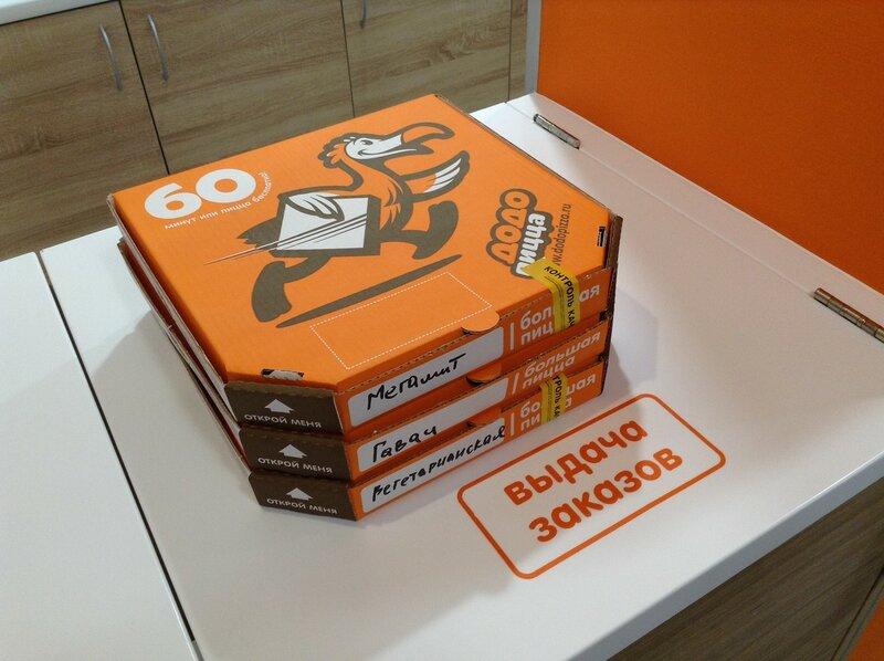 Додо пицца в Волжском