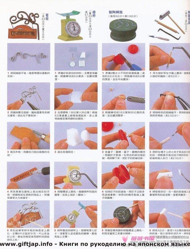 Миниатюрные аксессуары для кукол своими руками 50