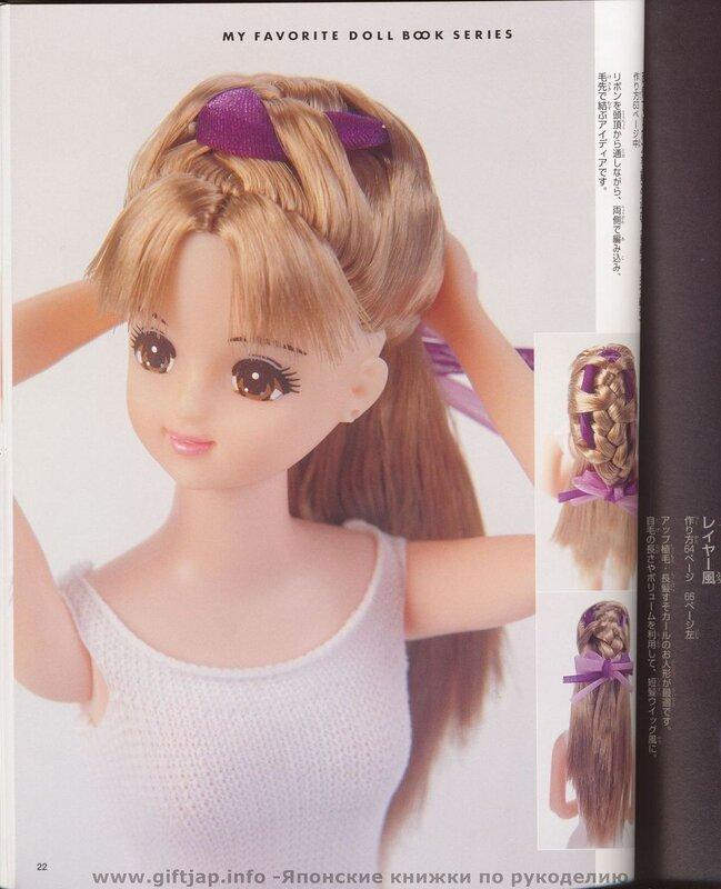 Как делать прически для кукол с короткими волосами