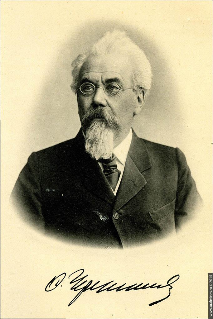 Горный инженер Чернышев Ф.Н.