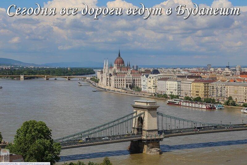 Сегодня все дороги ведут в Будапешт.jpg