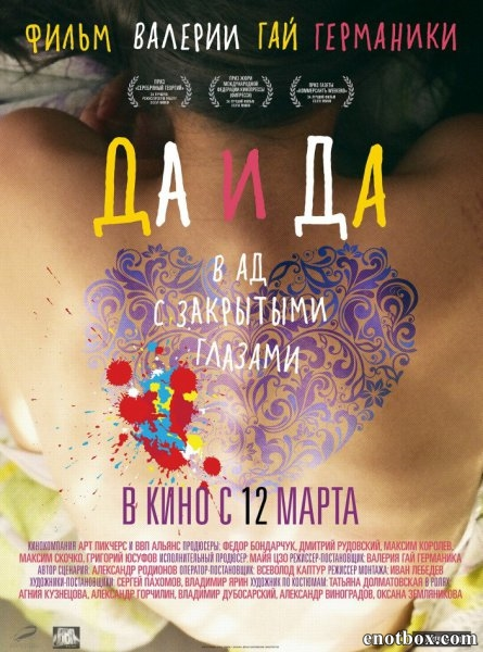 Да и да (2014/WEB-DL/WEB-DLRip)