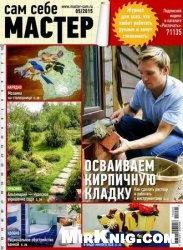 Журнал Сам себе мастер №5 2015