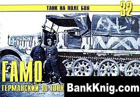 Книга Танк на поле боя №32 - FAMO германский 18-тонный тягач