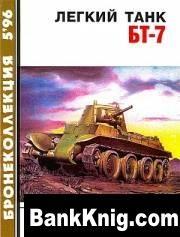 Журнал Бронеколлекция. 1996 №5. Лёгкий танк БТ-7