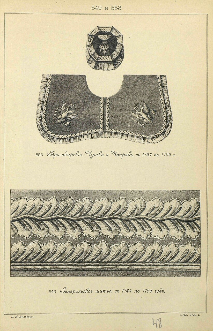 549 и 553. Бригадирские: Чушка и Чепрак с 1764 по 1796 г. Генеральское шитье, с 1764 по 1796 год.