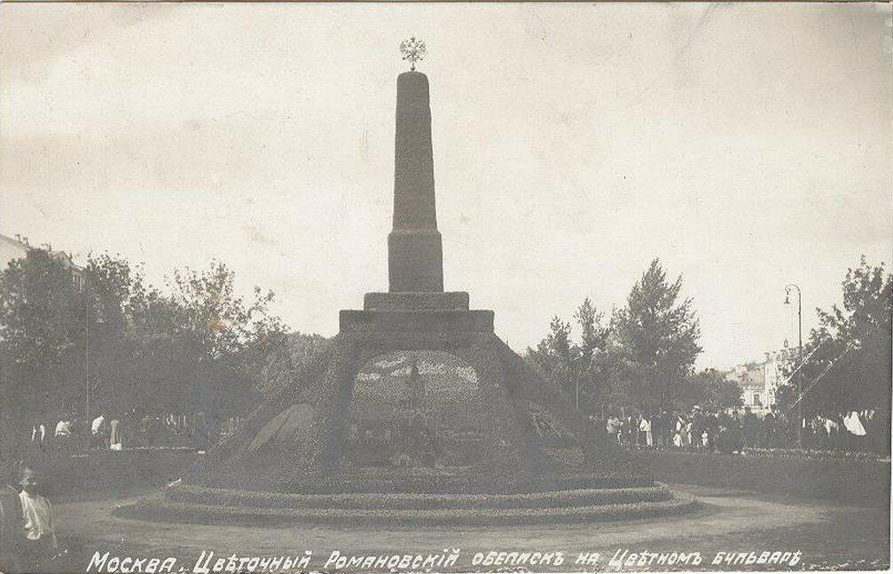 Цветочный Романовский обелиск на Цветном бульваре