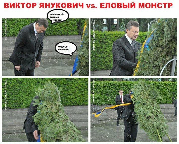 Янукович и Еловый Монстр