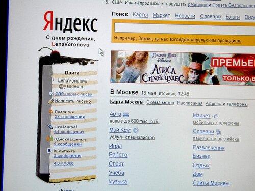 Яндекс в ДР*