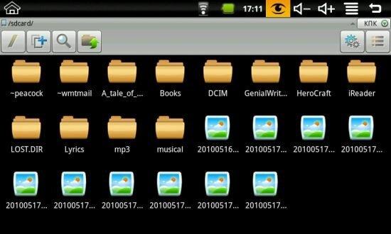 Проводник по файловой системе