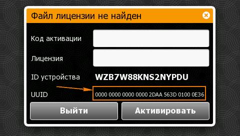 лицензионный ключ активации штурман