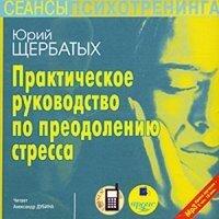 Юрий Щербатых — Стресс и счастье на одну