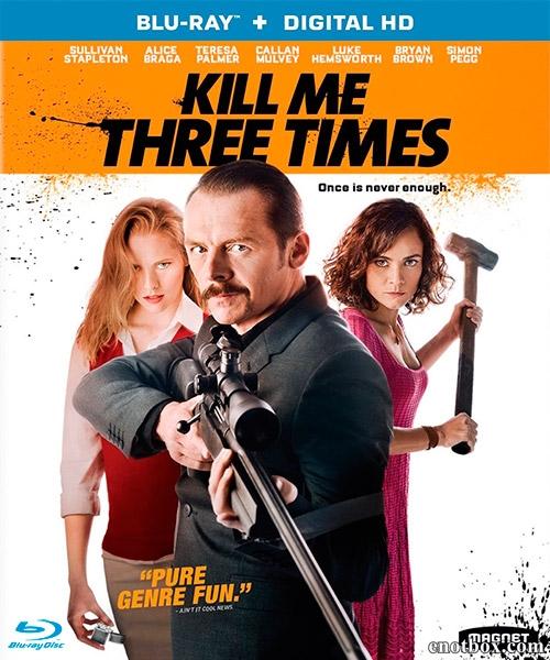 Убей меня трижды / Убей меня три раза / Kill Me Three Times (2015/BDRip/HDRip)