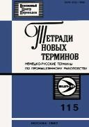 Тетради новых терминов, немецко-русские термины по промышленному производству, Русинов Е.М., 1987