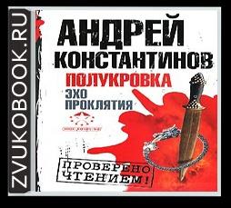 Аудиокнига Андрей Константинов «Полукровка. Эхо проклятия»