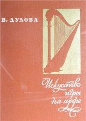 Книга Искусство игры на арфе