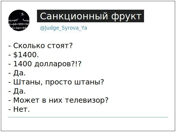 Штаны Путина будоражат умы хомячков