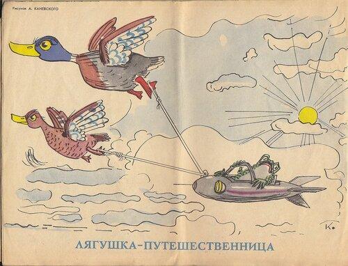 Картинка лягушка путешественница смешная, мира добра