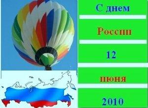 0 34caa 8bd50508 M С праздником, с Днем России!