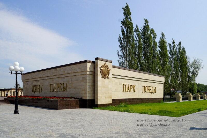 Мемориал Вечный огонь, Парк Победы, Казань
