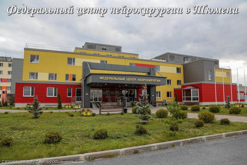 Федеральный центр нейрохирургии в Тюмени.jpg