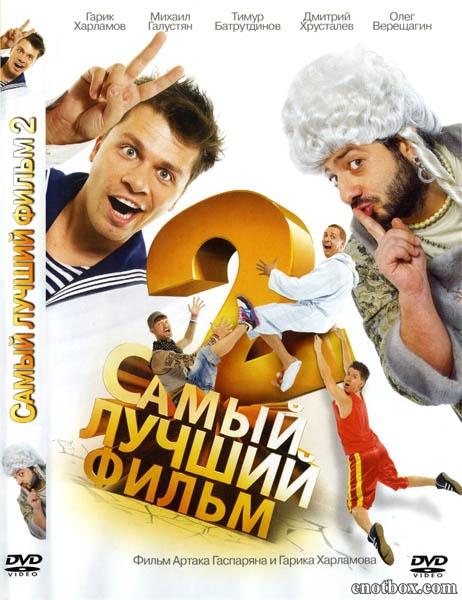 Самый лучший фильм 2 (2009/DVDRip)