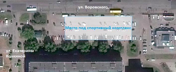 Спортивный комплекс на ул. Воровского