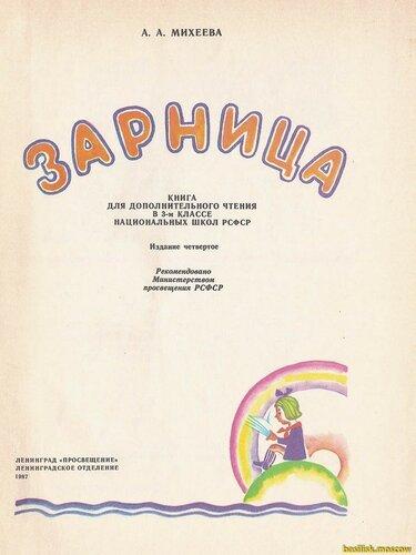 Зарница. Книга для дополнительного чтения в третьем классе национальных школ РСФСР. 1987.