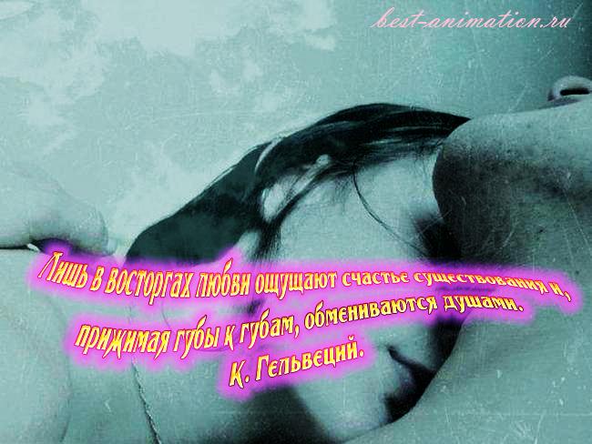 Афоризмы о Любви - Открытка - Лишь в восторгах любви ощущая счастье существования...