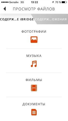 usb флешка +для iphone