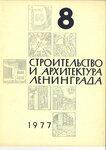 08 1977г
